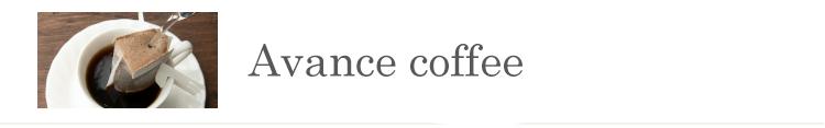 アバンスコーヒー